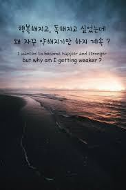 Korean Quotes Wallpaper - Quotes ...