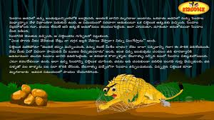 short stories simham chitteluka audio story in telugu
