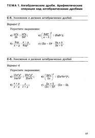 из для Алгебра класс Самостоятельные работы ФГОС  Двадцатая иллюстрация к книге Алгебра 8 класс Самостоятельные работы ФГОС Лидия Александрова