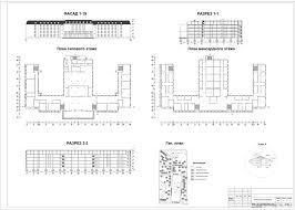 Строительство курсовые работы и дипломные работы Чертежи РУ Курсовой проект Реконструкция школы в г