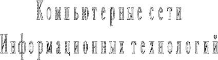 Реферат Компьютерные сети Информационных технологий ru Реферат Компьютерные сети Информационных технологий
