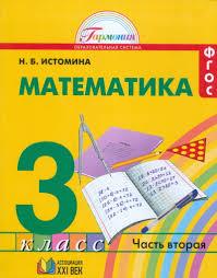Серия Гармония класс my shop ru Математика 3 класс Учебник В 2 х частях Часть 2