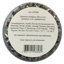 Люверсы для <b>дырокола</b> 250 штук в упаковке диаметр <b>4</b>,8 мм ...