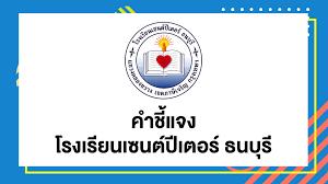 โรงเรียนเซนต์ปีเตอร์ ธนบุรี - คำชี้แจง โรงเรียนเซนต์ปีเตอร์ ธนบุรี #1