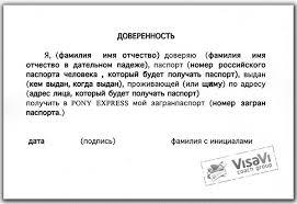 Образец нотариальной доверенности на получение документов Правила  образец нотариальной доверенности на получение документов