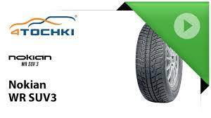 Зимняя <b>шина Nokian WR SUV</b> 3 - 4 точки. Шины и диски 4точки