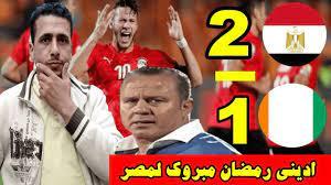 منتخب مصر الاولمبي وكوت ديفوار 2-1 مبروك لمصر لو عاوز جول رن علي رمضان صبحي  - YouTube