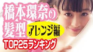 橋本環奈の髪型アレンジ編top25ランキング ヘアーアレンジ動画サイト