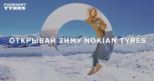 <b>Nokian Hakkapeliitta</b> 8 - зимние шипованные <b>шины</b> в России ...