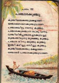 short essay nibhand poems on onam for school students in rythm on onam in malayalam