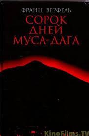 Image result for 40 дней муса дага фильм 1982