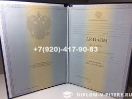 Купить диплом специалиста года старого образца в Санкт  diplom specialista 2011 2013 1