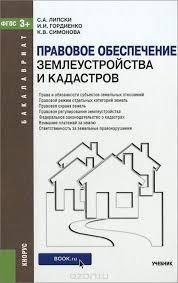 Правовое обеспечение землеустройства и кадастров c  Правовое обеспечение землеустройства и кадастров Учебник