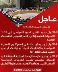 عاجل | قرار مجلس الأمن رقم 2570... - قناة ليبيا بانوراما LPC