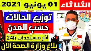 الحالة الوبائية في المغرب اليوم | بلاغ وزارة الصحة | عدد حالات فيروس كورونا  الثلاثاء 01 يونيو 2021 - Akhbar24News.com
