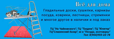 Хозмаг, магазин хозяйственных товаров Владимир | RuVita