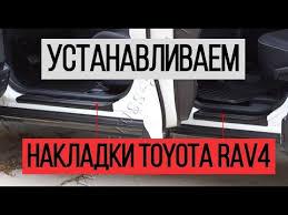 Устанавливаем <b>накладки на пороги</b> дверей Toyota RAV4 ...