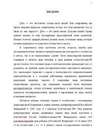 Административно правовое обеспечение прав ребенка в РФ ВКР и  Административно правовое обеспечение прав ребенка в РФ 29 01 17