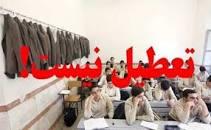 نتیجه تصویری برای ایا مدارس اصفهان شنبه 19 بهمن تعطیل است