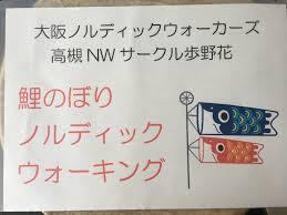 「芥川 鯉のぼり」の画像検索結果