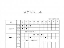 簡単な工程管理表エクセルワード無料テンプレート素材ビジネス