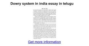 dowry system in essay in telugu google docs