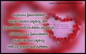 Best Love Quotes In Telugu Telugu Love Quotes and Sayings DAILYTELUGUQUOTESCOM Telugu 14