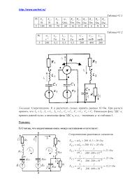 работа Расчет разветвленной цепи синусоидального тока Вариант  Курсовая работа Расчет разветвленной цепи синусоидального тока Вариант 5 ТУСУР