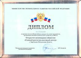 Единый расчётно кассовый центр г Заречный Диплом 2 степени на Всероссийском конкурсе на лучшее предприятие организацию жилищно коммунального хозяйства за