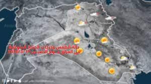 العراق  حالة الطقس ودرجات الحرارة المتوقعة يوم الخميس 2020/3/19   طقس العرب