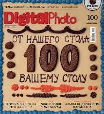 Digital photo 100 2011 08 by alier - issuu