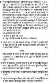 cbse class hindi sample paper sa ii cbse cbse class 10 hindi sample paper 2016 sa ii