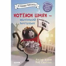 <b>Книга</b> Котенок Шмяк - маленький почтальон <b>Clever</b> ...
