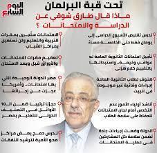 إنفوجراف.. ماذا قال طارق شوقى عن الدراسة والامتحانات تحت قبة البرلمان ؟ -  اليوم السابع