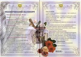 Прикольный свадебный диплом Технический паспорт жениха Свадебный диплом Технический паспорт жениха