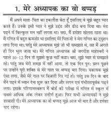 Short Paragraph On The Slap Of My Teacher In Hindi A Thumb Cover