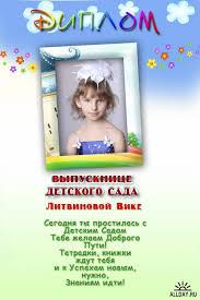 Диплом выпускнику детского сада psd allday народный сайт о дизайне Диплом выпускнику детского сада psd