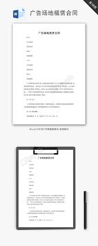 広告会場賃貸借契約書ワード文書powerpointテンプレートスライド