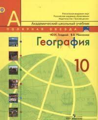 География Естествознание класс купить учебники учебно  География 10 класс Учебник Базовый уровень ФГОС