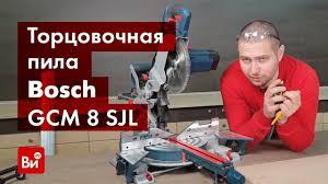 Обзор <b>торцовочной пилы Bosch GCM</b> 8 SJL - YouTube