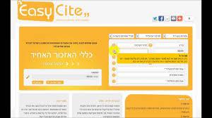 Easy Cite