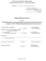 Курсовед экономика и право МИУ Методические указания по  obrazec titylniy list