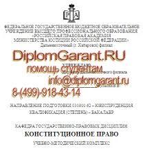 Курсовые проекты по конституционному праву для студентов РПА МЮ РФ Курсовые проекты по конституционному праву