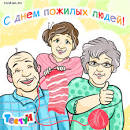 Открытка день престарелых