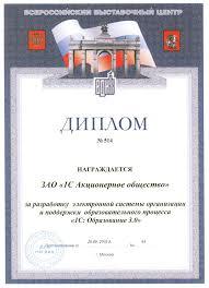 Курсы С Экзамены С Диплом Всероссийского выставочного центра