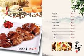 Restaurant Menu Design Templates Chinese Menu Design Template Style Recipe Design Template Chinese