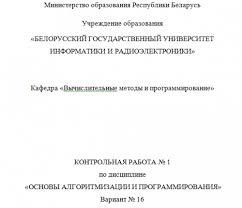 Основы алгоритмизации и программирования Контрольная работа №  Основы алгоритмизации и программирования Контрольная работа №1 Вариант №16