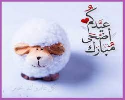 موعد بداية إجازة عيد الأضحى في الكويت 2021 • أعمال