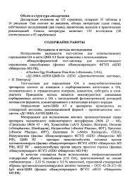 ДАВЛЕТБАЕВА Ляйсан Раисовна ВАЛИДАЦИЯ КОЛИЧЕСТВЕННЫХ  7 Объем и структура диссертации Диссертация изложена на 125 страницах содержит 33 таблицы и 16