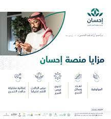 """منصة إحسان on Twitter: """"مزايا متعددة لـ #منصة_إحسان تضمن وصول التبرعات  لمستحقيها بطرق ميسرة. #العطاء_بإحسان https://t.co/ckNqAoHEti… """""""